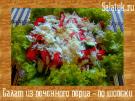 Салат с печенным перцем...