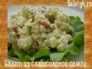 Салат из слабосоленой семги...