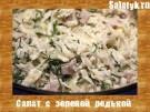 Салат с зеленой редькой...