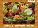 Салат с копченым мясом...