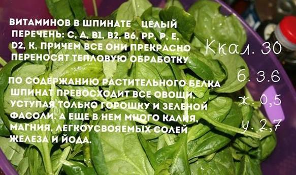 полезные свойства шпината